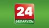 24 беларусь